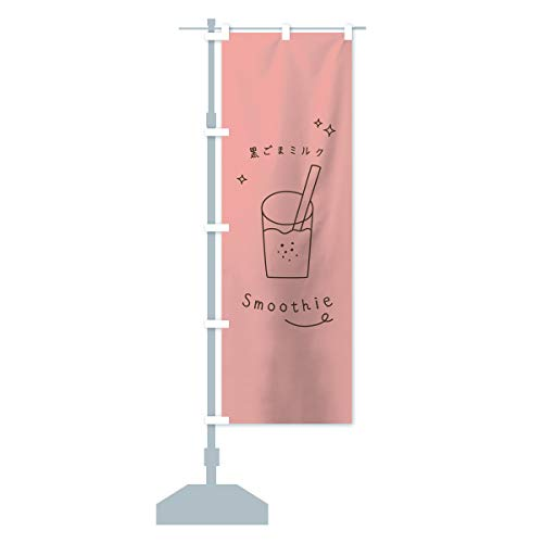 黒ごまミルクスムージー のぼり旗 サイズ選べます(コンパクト45x150cm 左チチ)