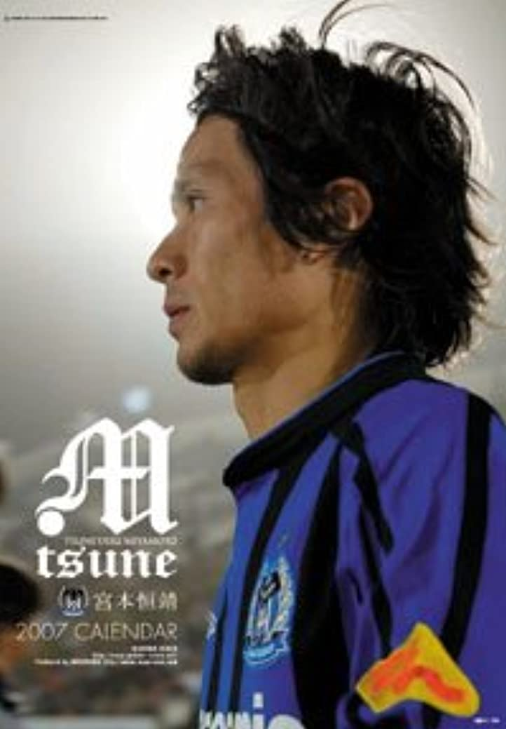 ファンド極めてポイント宮本恒靖(ガンバ大阪) 2007年 カレンダー