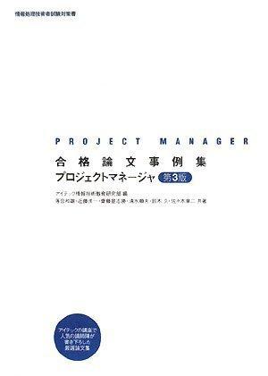 合格論文事例集 プロジェクトマネージャ 第3版 (情報処理技術者試験対策書)