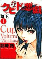 クピドの悪戯―虹玉 (1) (ヤングサンデーコミックス)の詳細を見る