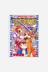 宇宙英雄物語 3 ディレクターズカット (ホーム社漫画文庫) 文庫