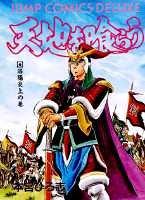 天地を喰らう (4) (ジャンプ・コミックスデラックス)
