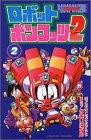 ロボットポンコッツ2 第2巻 (コミックボンボン)