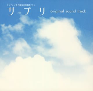 フジテレビ系月曜9時連続ドラマ「サプリ」オリジナル・サウンドトラック