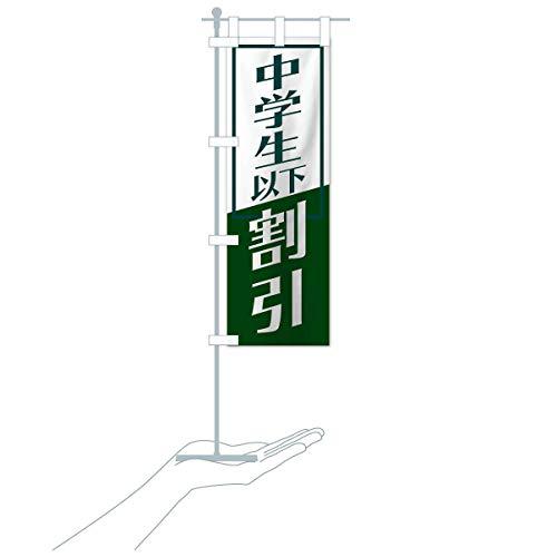 卓上ミニ中学生以下割引 のぼり旗 サイズ選べます(卓上ミニのぼり10x30cm 立て台付き)