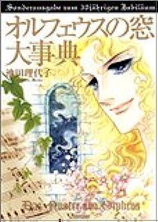 オルフェウスの窓大事典 (愛蔵版コミックス)