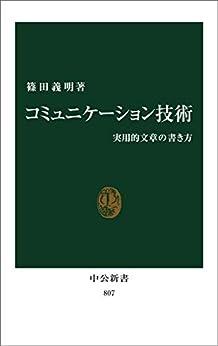 [篠田義明]のコミュニケーション技術 実用的文章の書き方 (中公新書)