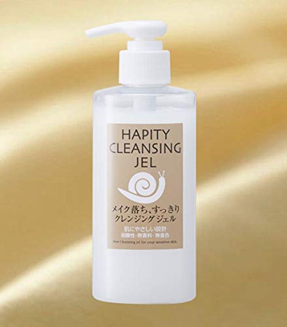 セーブ束くさびハピティ クレンジングジェル (200g) Hapity Cleansing Jel