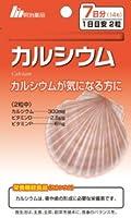 【明治薬品】栄養機能食品 カルシウム 7日分(1日2粒 計14粒) ×20個セット