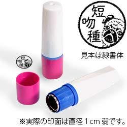 【動物認印】プチブラバンソン1・犬ミトメ109 ホルダー:ピンク/カラーインク: 黒