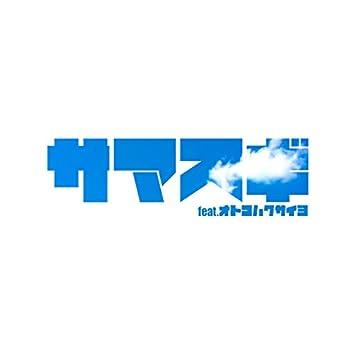 SAMASUGI (feat. OTOKOHAKUSAIYO)