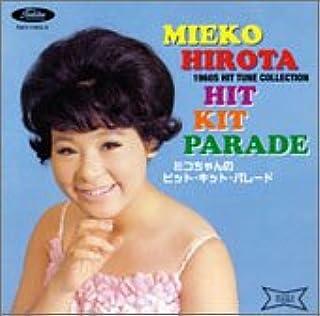 ミコちゃんのヒット・キット・パレード