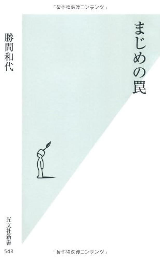 コントロール火山学文明化まじめの罠 (光文社新書)