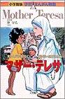 小学館版 学習まんが人物館 マザー・テレサ (学習まんが人物館 世界 小学館版 11)