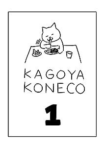 KAGOYA KONECO 1巻 表紙画像