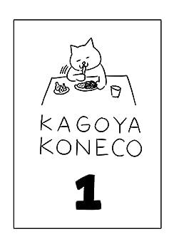 [H.KAGOYA]のKAGOYA KONECO 1