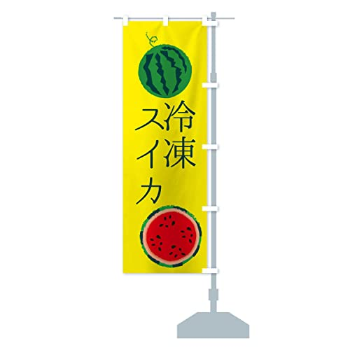 冷凍スイカ のぼり旗 サイズ選べます(コンパクト45x150cm 右チチ)