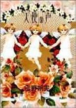 天使の声 (愛蔵版コミックス)