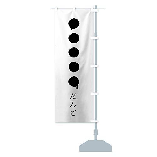 みたらし団子 のぼり旗 サイズ選べます(ハーフ30x90cm 右チチ)