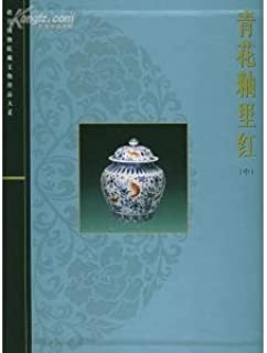 Blue and White Porcelain with Underglazed Red (Vol. 2 of 3) - The Complete Collection of the Treasures of the Palace Museum