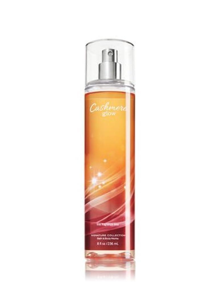 貼り直すそれら首謀者【Bath&Body Works/バス&ボディワークス】 ファインフレグランスミスト カシミアグロー Fine Fragrance Mist Cashmere Glow 8oz (236ml) [並行輸入品]