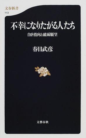 自虐指向と破滅願望 不幸になりたがる人たち (文春新書)