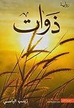 Dhat - a novel