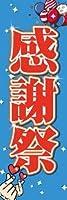 のぼり のぼり旗 イベント 送料無料(R400 感謝祭)