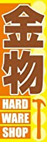 のぼり旗スタジオ のぼり旗 金物001 大サイズ H2700mm×W900mm