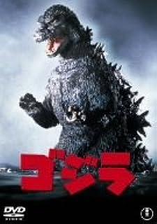 ゴジラ(昭和59年度作品) トールケース版 [DVD]