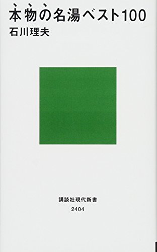 本物の名湯ベスト100 (講談社現代新書)