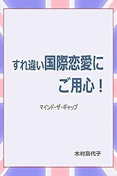 [木村嘉代子]のマインド・ザ・ギャップ すれ違い国際恋愛にご用心!