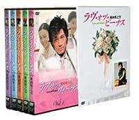 ラブ・オブ・ヴィーナス DVDコレクターズBOX 第1集