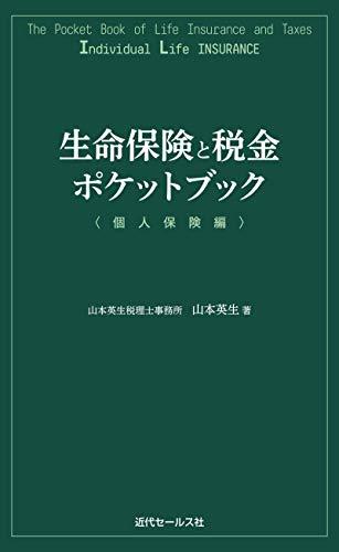 生命保険と税金ポケットブック〈個人保険編〉