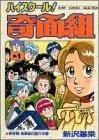 ハイスクール奇面組 1 (ジャンプコミックスセレクション)
