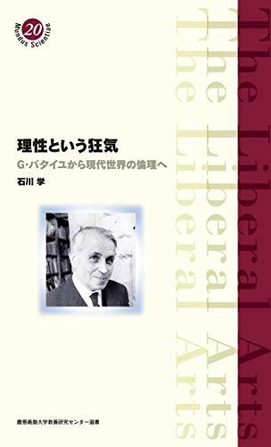 理性という狂気:G・バタイユから現代世界の倫理へ (慶應義塾大学教養研究センター選書 20)