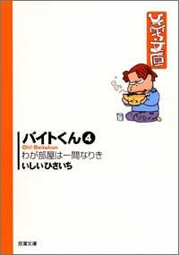 バイトくん (4) (双葉文庫―ひさいち文庫)