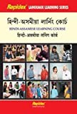 Rapidex Hindi-Assamese Learning Course