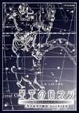 星空のロマンス~夜空にこめられたメッセージ~ 冬の夜空の物語[DVD]