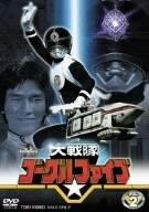 『大戦隊ゴーグルV DVD全5巻セット』の1枚目の画像