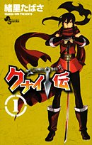 クナイ伝 1 (少年サンデーコミックス)