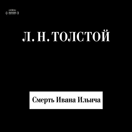 The Death of Ivan Ilyich [Russian Edition] audiobook cover art