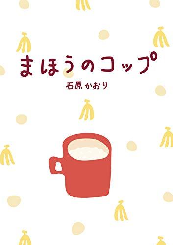 まほうのコップ (絵本)