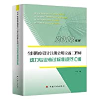 全国勘察设计注册公用设备工程师 动力专业考试标准规范汇编 正版 中国计划出版社 9787518209026