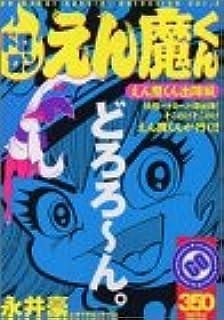 ドロロンえん魔くん えん魔くん出陣編 (プラチナコミックス)