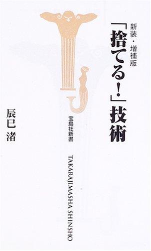 新装・増補版 「捨てる!」技術 (宝島社新書)の詳細を見る