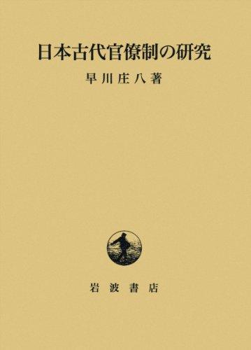 Nihon kodai kanryōsei no kenkyū (Japanese Edition)