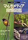 マルチメディア鳥類図鑑 (マルチメディア図鑑シリーズ)