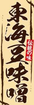 のぼり旗スタジオ のぼり旗 東海豆味噌001 大サイズ H2700mm×W900mm