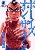 ボーイズ・オン・ザ・ラン (4) (ビッグコミックス)